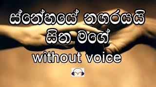 Snehaye Nagarayai Karaoke (without voice) ස්නේහයේ නගරයයි සිත මගේ
