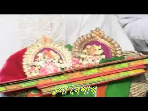 Poila Baishakh (পহেলা বৈশাখ)
