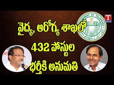 TRS Government Sanctioned 432 Medical Health Department Posts | T News live Telugu