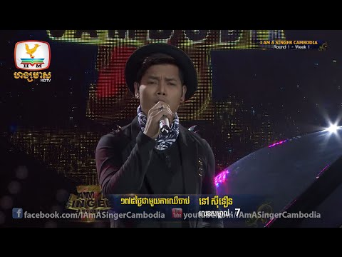 I Am a Singer Cambodia - នៅ ស៊ីនឿន - Round 1 - Week 1