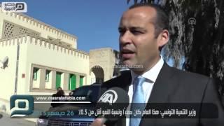 مصر العربية | وزير التنمية التونسي: هذا العام كان صعبًا ونسبة النمو أقل من 0.5%
