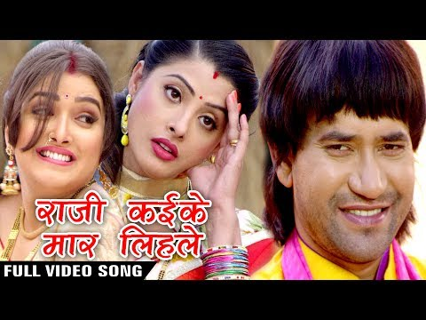 "Nirahua Hindustani 2 - राजी कके मार लिहले - Dinesh Lal ""Nirahua - Aamrapali - Bhojpuri Top Song 2017"