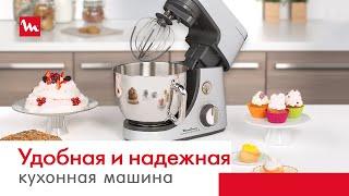 Кухонная машина Masterchef Gourmet от Moulinex – ваше кулинарное вдохновение