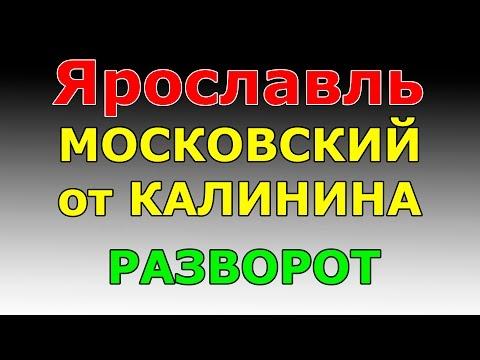 РАЗВОРОТ Московский пр-т от ул. Калинина.  маршрут ГИБДД №2 г. Ярославль
