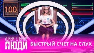 Удивительные люди. 4 Сезон. 1 выпуск. Юлия Кузнецова. Быстрый счёт на слух