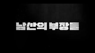 남산의 부장들