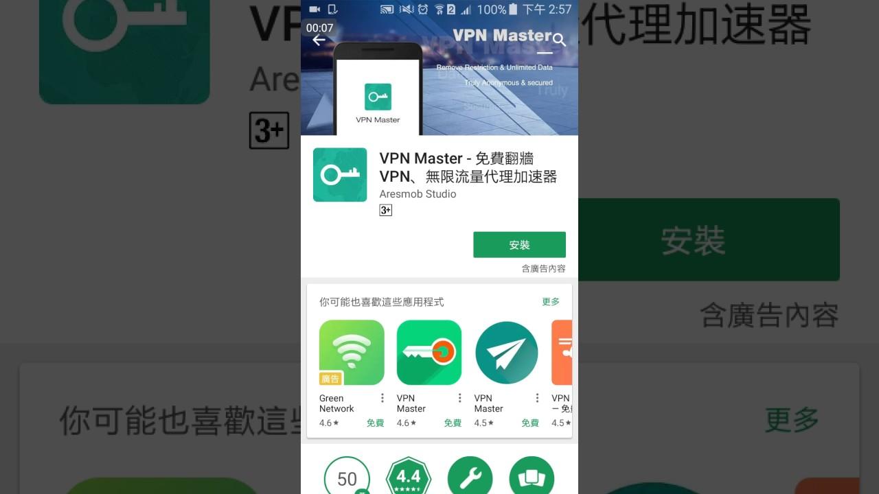 VPN網路跨網教學 - YouTube