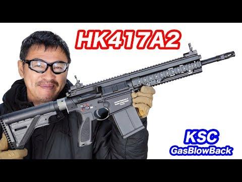 HK417A2 KSC【Hu0026K公式】ガスブローバック ライフル マック堺 エアガンレビュー