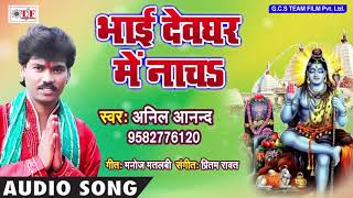 free mp3 songs download - Anil anand new kanwar song 2018 ganga jal