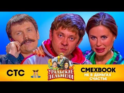 СМЕХBOOK | Не в деньгах счастье | Уральские пельмени
