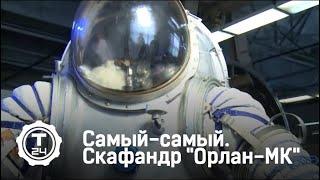 """Скафандр """"Орлан-МК""""   Самый-самый   Т24"""