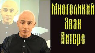 Многоликий Эван Питерс - [ОБЗОР] Американская Итория Ужасов 9 серия 7 сезона
