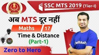 5:30 PM - SSC MTS 2019 | Maths by Naman Sir | Time & Distance (Part-1)