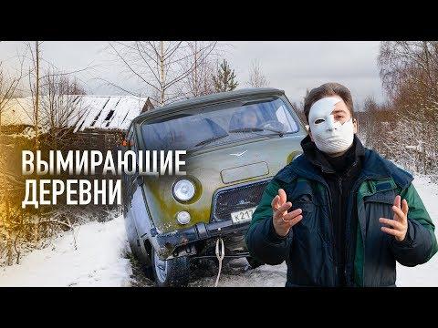 БЕСПЛАТНАЯ АВТОЛАВКА. Вымирающие деревни. Детдомовец Сергей.