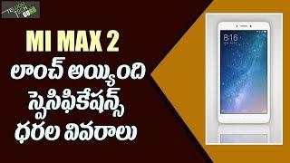 xiaomi mi max 2 launch india specifications price sale release date telugu tech guru