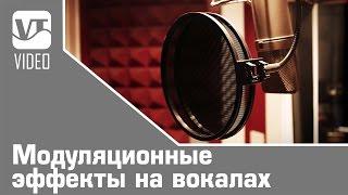 Модуляционные эффекты на вокалах от Bobby Owsinski