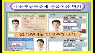 법무부, 중국동포 관련 정책설명회 개최_중국동포 외국인등록증에 한글이름 병기 가능하게 된다