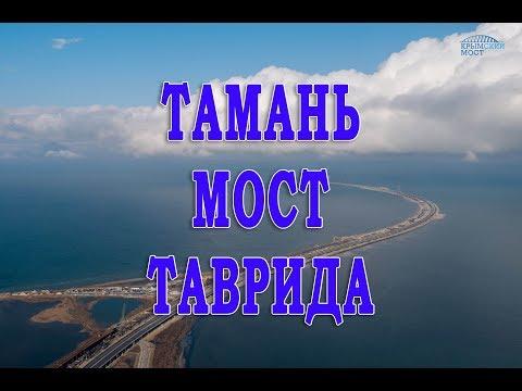 От Краснодара по Крымскому мосту на трассу Таврида 29.12.2017
