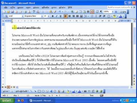การจัดย่อหน้าใน Microsoft Word