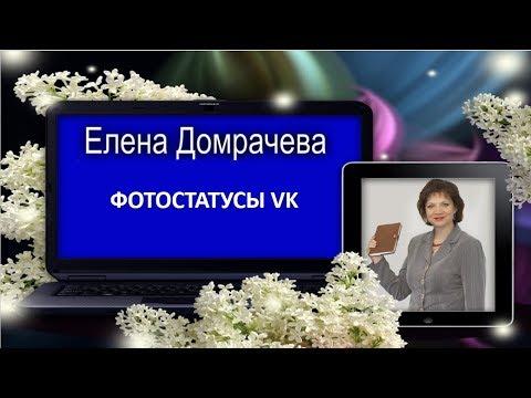 """СЕКРЕТЫ ВКОНТАКТЕ: """"Фотостатусы VK"""""""