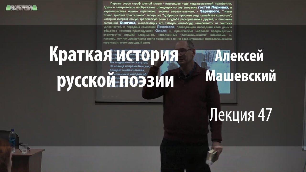 Лекция 47 | Краткая история русской поэзии | Алексей Машевский | Лекториум
