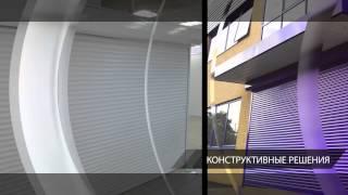 Современный дом - Рольставни 28 сек(, 2015-02-03T17:21:15.000Z)