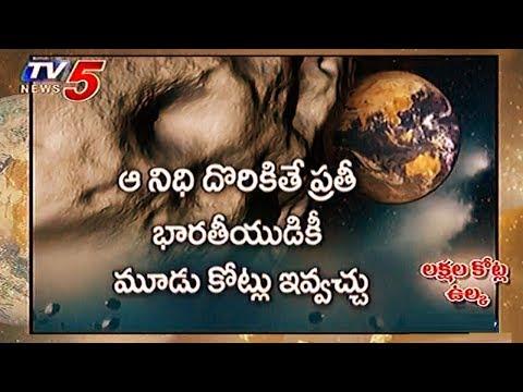 మరో ఏడాదిలో విశ్వంలో అద్భుతం !! | 'Platinum' asteroid 2011 UW- 158 | TV5 News
