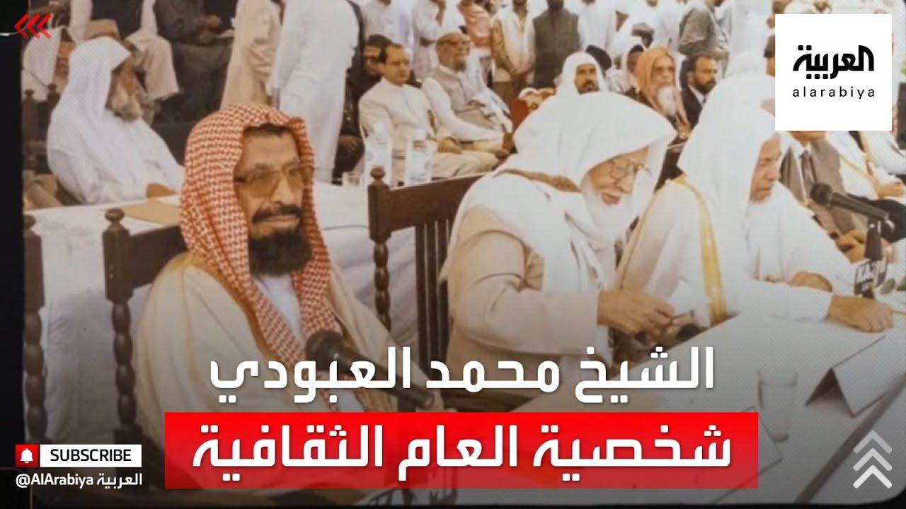 نشرة الرابعة | تعرف على شخصية العام الثقافية في السعودية.. الرحالة الشيخ محمد العبودي  - 16:58-2021 / 4 / 20
