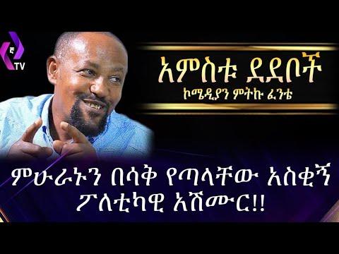 Ethiopian Comedies - Funny videos Ethiopian funny