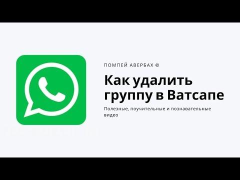 Как удалить группу или групповой чат в Ватсапе (WhatsApp)