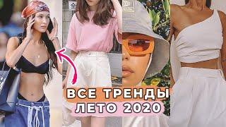 ЧТО МОДНО ЛЕТОМ 2020 ВСЕ ТРЕНДЫ ПОЛНЫЙ ГИД ФАСОНЫ ЦВЕТА МАТЕРИАЛЫ