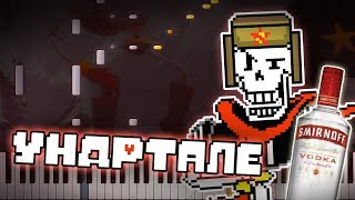 BONETROUSLE but it sounds EXTRA RUSSIAN (Undertale) | Piano Tutorial