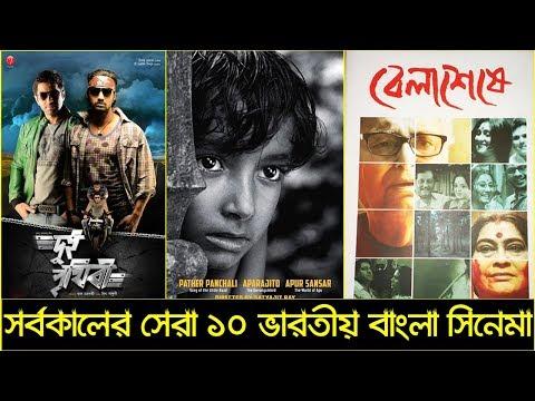 সর্বকালের সেরা ১০ ইন্ডিয়ান বাংলা সিনেমা | Top 10 Indian Bengali Movies | Trendz Now