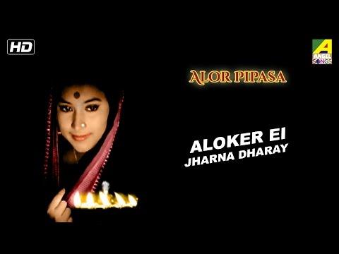 Aloker Ei Jharna Dharay - Alor Pipasa | Rabindra...