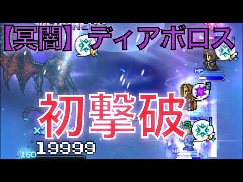 【FFRK】#689 闇屬性魔石★6冥闇ディアボロスの初回撃破動畫!FF好きDJによるファイナルファンタジーレコード ...