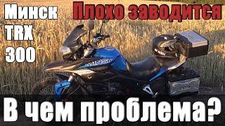 МИНСК TRX 300 НЕ ЗАВОДИТСЯ