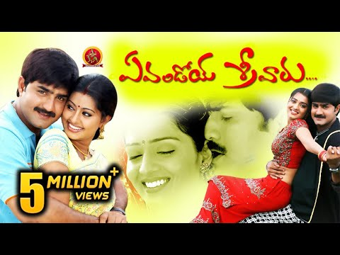 Evandoi Srivaru Full Movie || Srikanth, Sneha, Nikita Thukral || Telugu Hit Movies