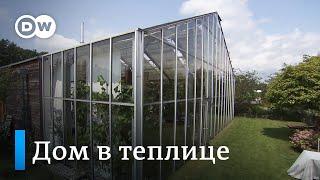 видео: Необычное жилье: Дом в теплице