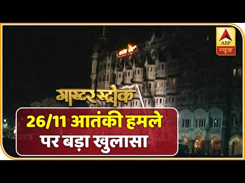 New Revelations In Mumbai Attacks Of 26/11 | Master Stroke | ABP News