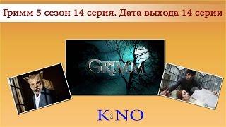 Гримм 5 сезон 14 серия  Дата выхода 14 серии