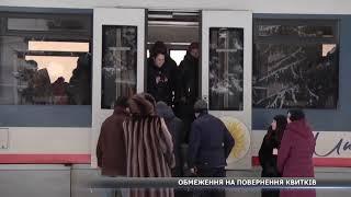 Укрзалізниця вводить обмеження на повернення квитків(, 2018-11-28T17:01:23.000Z)