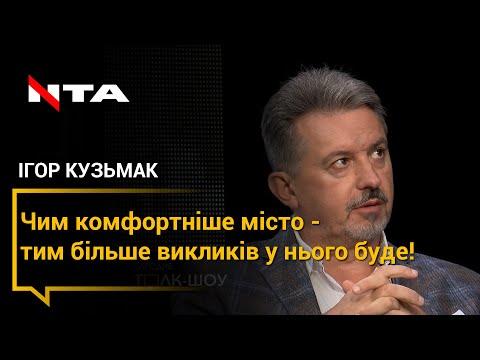 Телеканал НТА: Ігор Кузьмак розповів, які виклики чекають на місто, що активно розвивається