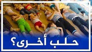معظم ضحاياها من الأطفال.. النظام يرتكب مجزرة كيمياوية بريف حماة