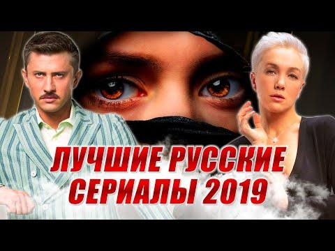 10 лучших русских сериалов 2019 - Видео онлайн