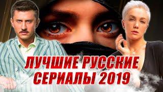 10 лучших русских сериалов 2019