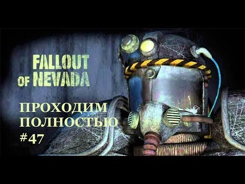 Fallout Of Nevada, полное прохождение с нуля #47