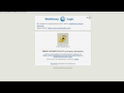 Как взломать вебмани ( WebMoney ) на деньги ноябрь 2016