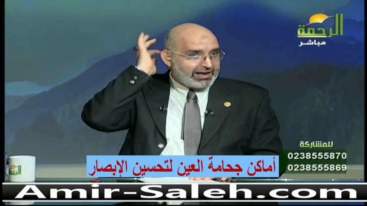 أماكن جحامة العين لتحسين الإبصار | الدكتور أمير صالح