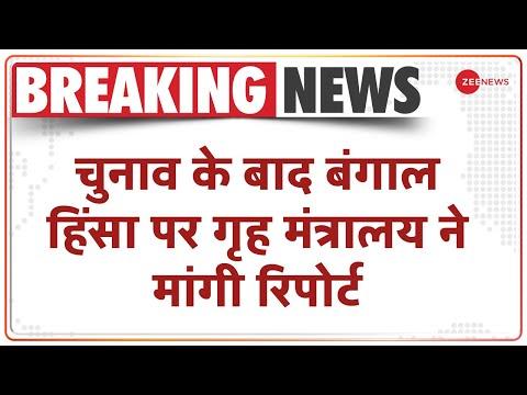 West Bengal में हिंसा पर Home Ministry ने मांगी रिपोर्ट | Breaking News | Bengal Violence | Latest