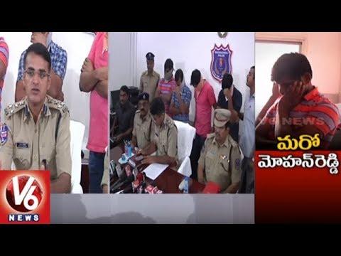 Hyderabad Central Zone DCP Tarun Joshi Press Meet On Ex SI Gopala Krishna Fraud Case | V6 News
